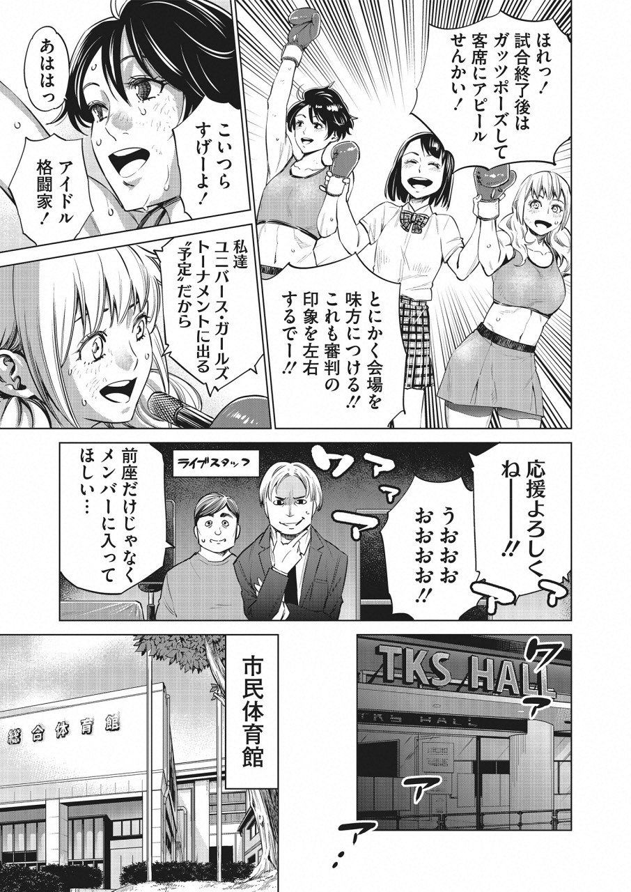 Manga Raw Dolkara Chapter 18